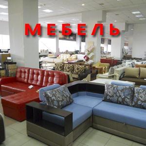 Магазины мебели Висима