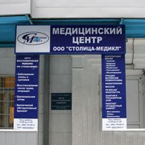 Медицинские центры Висима