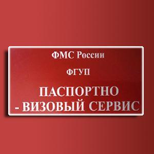 Паспортно-визовые службы Висима