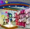 Детские магазины в Висиме