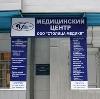 Медицинские центры в Висиме