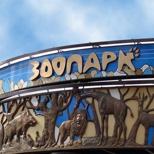 Зоопарки Висима